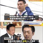 静岡民進党が3月の県連大会で細野氏だけ招待せず!希望の党残留は官邸のスパイ説も浮上「希望の中からも改憲に賛成する声が上がった方が都合がいい」