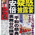 【ずぶずぶ】安倍総理は山口氏の披露宴に出席して祝辞まで述べていたとのこと