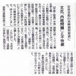 他国(韓国)の外交に口出しする安倍政権に識者から批判が殺到!「内政干渉もいいとこ。あり得ない」