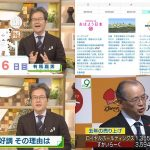 【安倍チャンネルの暴走】NHKニュース(特に9時)が全然国会を報じない!野党の猛追求(枝野無双)を全然報じない!