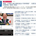 【ちがうだろー】小平奈緒選手が五輪新で金メダル!だが、産経のトップページには満面の笑みの安倍氏