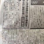 2018/02/18(日)プチニュース「東スポにどでかく詩織さんの記事」など