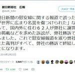 【ネトウヨ逆上】朝日新聞「これで慰安婦報道を巡り弊社を訴えた裁判がすべて、弊社の勝訴で終結したことになります」