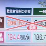 2018/02/21(水)プチニュース「三宅雪子氏、昨年10月の衆議院選挙が三分二を止める最後のチャンスでした。国民が三分二をとらせた現実から目を背けるべきではないでしょう」など