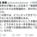 【世間知らずで痛すぎニュース】落語家のツイートが炎上「世界中が憧れる日本での貧困は絶対に自分のせい」