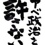 2018/02/25(日)プチニュース「アベ政治を許さない」など