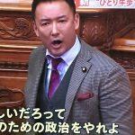 【正論】山本太郎氏「散々揉めてた様に見えたけど、野党は身体張って止めないの?」「データ捏造までして過労死促進法案を通す与党の方が筋通してるね、経団連に」