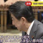 【安倍・完全敗北!】「裁量労働制拡大」の今国会への提出を断念!江田憲司議員「首相指示はウソ。私の経験からも、官邸主導が党主導になっていくと政権の終わりが見えてくる」