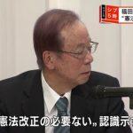 2018/03/01(木)プチニュース「【当たり前】福田元首相、憲法改正の必要ない」など