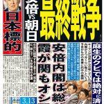 2018/03/07(水)プチニュース(朝刊)元官僚・小西議員「報道が真実かどうか財務省理財局が確認すればいいだけ。こんなもの数分もあればできる」江田憲司議員「大阪地検からのリークという可能性も」