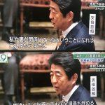 【改憲どころじゃない】細田博之憲法改正推進本部長の認識「改憲条文案を25日の党大会に示すのは困難」