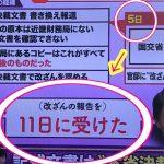 【朝日新聞】改ざん前の文書、事前把握認める 菅氏「首相も承知」安倍首相は文書の書き換えについて「11日に報告を受けた」と答弁