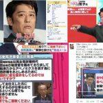 【これがネトウヨだ!】坂上忍さんのWikipedia(ネット辞書)が「在日」と書き換えられる!自民・和田議員を批判して