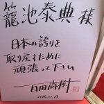 2018/03/21(水)プチニュース「中国にボロ負けして400年の衰退へ向かう日本。食い止める術はもう無い=大前研一 」など