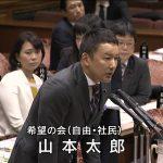 【だよねー】山本太郎議員「総理、いつ辞めていただけるんですか?」安倍氏「去年の総選挙において我々は国民の皆様の支持を頂いた」太郎「改ざん文書で冒頭解散。総選挙は欺瞞だ」