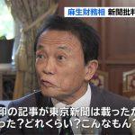 2018/03/30(金)プチニュース「新聞を全く読んでいないア〇ウが副総理な日本」など