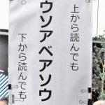 2018/03/31(土)プチニュース「こんな真実をネットで見つけました。(有田芳生)」など