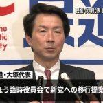 【民進・希望は解党を】民進・大塚代表が希望の党との合流を提案へ、分党も