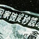 【嘘ばっか】財務省は決裁文書を大阪地検に提出したとしていたが、コピーが残っていたとのこと。