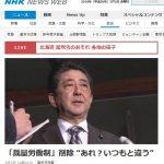 """【安倍チャンネルの変化?】NHK記事「裁量労働制削除 """"あれ?いつもと違う"""" 」"""