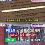 """【完全に潮目が変わった】NHKまでもが森友スクープ合戦に参加か?「森友」財務省決裁文書 """"事前協議""""の1日(3月30日分)記述全削除"""