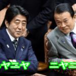 【セコセコしてる】日曜の朝に安倍氏が電話「麻生さん世論調査見ましたか?」少しの内閣支持率上昇で