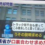 【NHKスクープ!】財務省が森友学園側に嘘の説明を求めた疑い!「トラックを何千台も使ってごみを撤去したと言ってほしい」