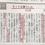"""2018/04/02(月)プチニュース「琉球新報記者が告白""""学生時代、私はネット右翼でした""""」など"""