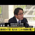 【話題】ネットテレビ「#よるバズ 」に菅野完氏が出演し、ネットが荒れまくる