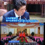 【スネ夫外交の末路】米・韓は中国から説明受けるも、安倍総理は「報道」で知る#サンデーモーニング