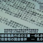 【安倍完全終了】どちらを信用しますか?「愛媛県職員の文書」66.8%、「安倍首相の国会答弁 」8.6%!?