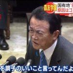 【終了~】福田次官が報道も辞任も否定、財務省幹部「被害女性の気持ちも考えられないのか、と批判されるのは目に見えている。財務省はもう終わった」