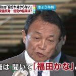 2018/04/17(火)プチニュース「自民・吉田参議院幹事長、総理の欠点は友人かばうこと」など