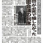 【まだ隠そうとする】太田理財局長は「財務省と菅官房長官の秘密会議」に出席していたのに、その事実を国会で隠そうとしたらしい。
