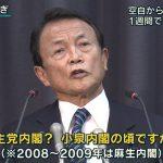 【報ステ】麻生氏「10年以上前?民主党内閣の頃?防衛省も10年前のこと聞かれても困るんじゃねぇか?」
