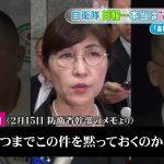 2018/04/07(土)プチニュース「この件、いつまで黙っておけばいいの?」など
