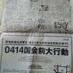 2018/04/08(日)プチニュース「4月14日(土)国会前大行動」など
