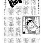2018/04/09(月)プチニュース「キタ(・∀・)コレ!!民進・杉尾秀哉参院議員は希望・民進新党に参加せず!」など