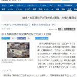 【テロし放題】原子力規制委員会が女川原発の構内図をあやまって公開。100件弱のダウンロード