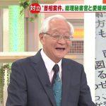 【この笑顔】モーニングショー田崎さん「僕でさえ会っていたと思う」(柳瀬元秘書官問題)