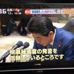 【類友】安倍総理「記憶にない」を連発する首相秘書官を「信頼する」