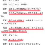 2018/04/13(金)プチニュース「財務省トップ。福田淳一事務次官のセクハラ音源公開!」など
