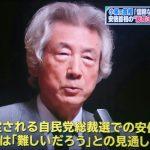 【ついに】小泉元首相が安倍総理に引導「本当ならとっくに辞めてなきゃいけないはず。バレている嘘をぬけぬけと今も言ってる」
