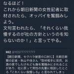 【ツイッター社の凍結基準が不明な件】「永遠の0」著者「これから朝日新聞の女性記者に取材されたら、オッパイを鷲掴みしよう」