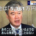 2018/04/21(土)プチニュース「退職金は5,361万円」など