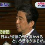 【日本外交の危機】安倍総理が北朝鮮情勢で完全に「蚊帳の外」である懸念が浮上!「電話連絡待ち」という噂も