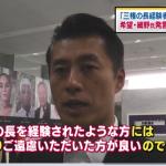 【オレ、嫌われているから…】細野豪志氏が維新幹部と会食。長島氏、笠氏は不参加