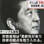 【米誌タイム】安倍総理が「世界で最も影響力のある100人」 に選ばれる!豪首相「安倍総理は柔軟性があり、他者の視点を取り入れる」