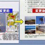 北海道経済産業局が「教育介入」か?原発水素爆発の写真の使用を問題視「直接書き換えてとは言えない。忖度してということ」
