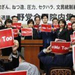 【キッツゥ~】野党の審議拒否「不適切」64%「適切だ」25%(日経新聞世論調査)